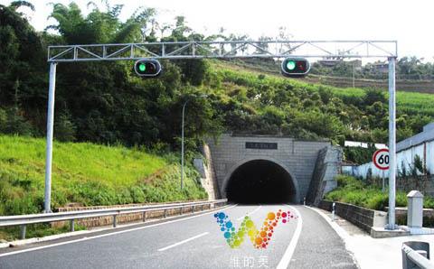 隧道<a href=http://www.szwajt.com/ target=_blank class=infotextkey>红绿灯</a>2.jpg